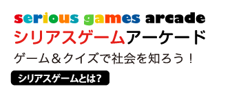serious-games.jp